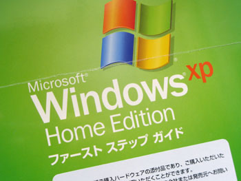 Windows XP Home Edition SP2